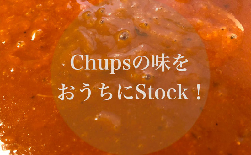 Chups(チャップス)
